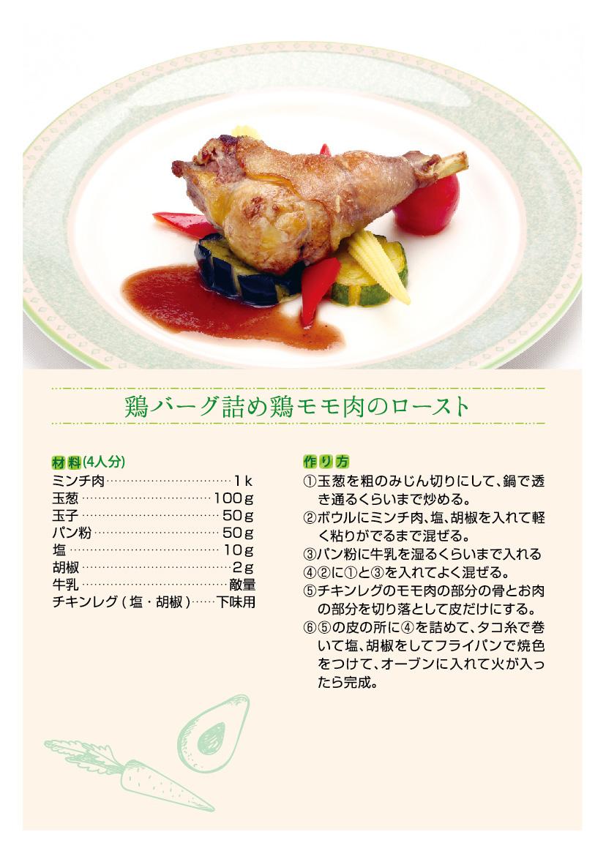 鶏バーグ詰め鶏モモ肉のロースト