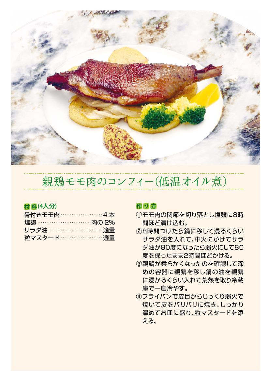 親鶏モモ肉のコンフィー(低温オイル煮)