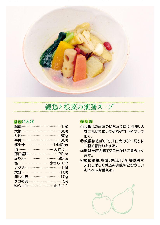 親鶏と根菜の薬膳スープ