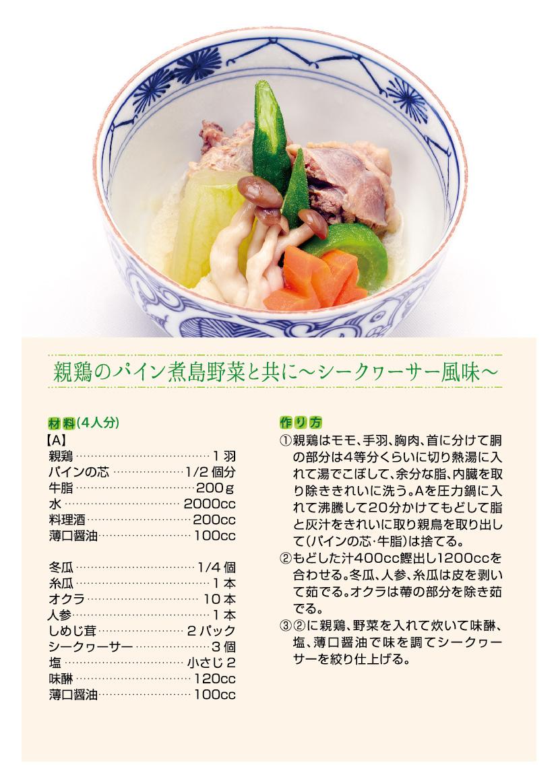 親鶏のパイン煮島野菜と共に~シークヮーサー風味~