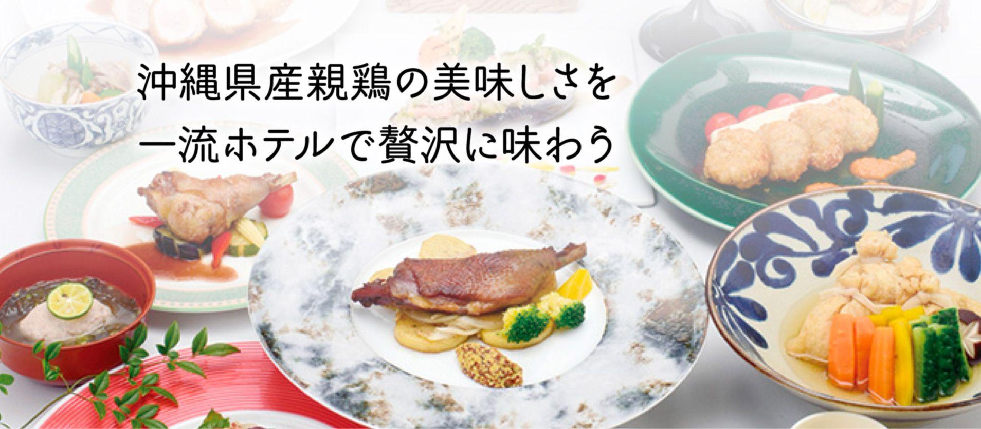 親鶏の美味しさを一流ホテルで贅沢に味わう